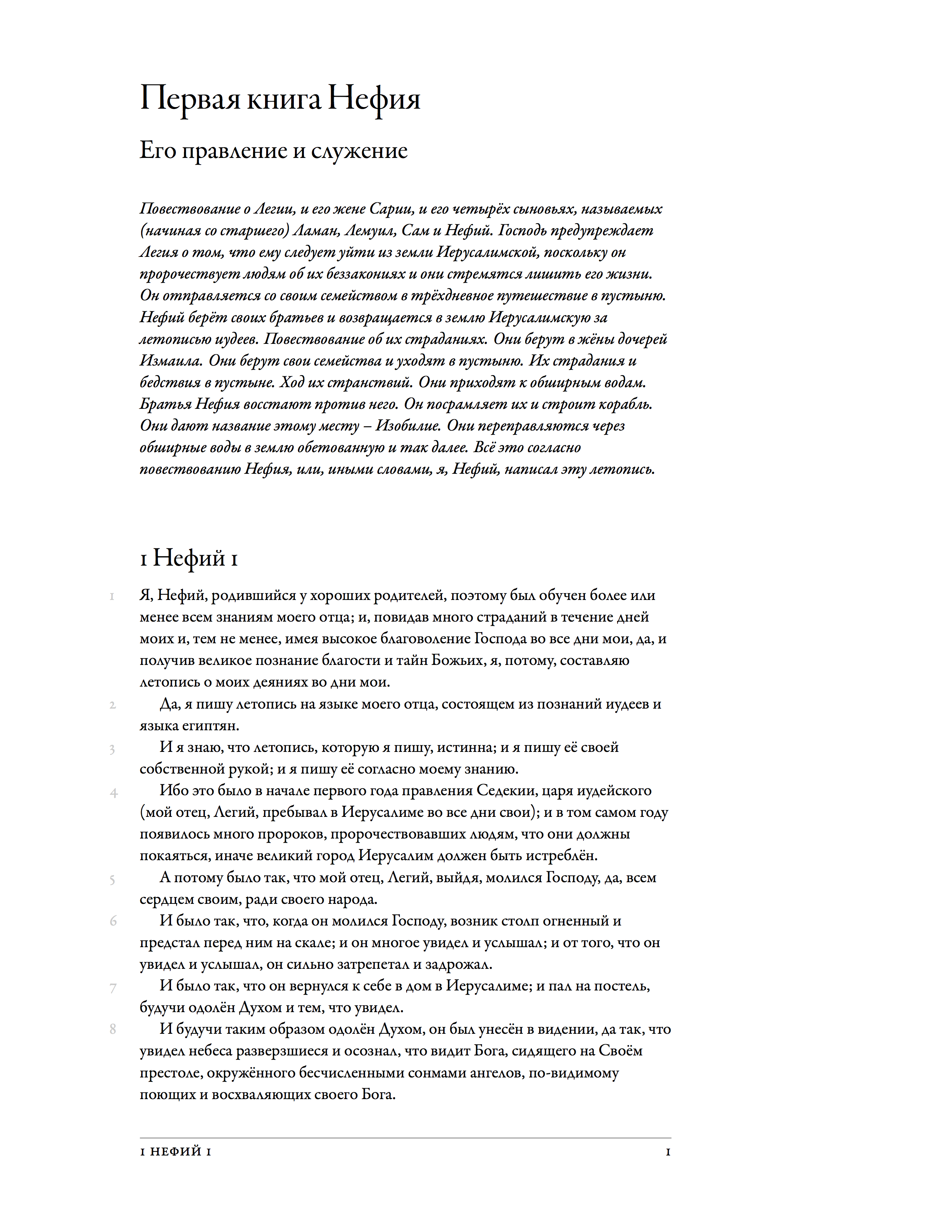 projects/study-edition/rus-bofm/study-edition-rus-bofm-01.png
